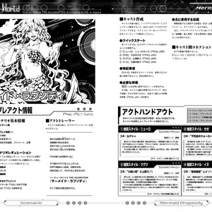 トーキョーN◎VAシナリオブック+α『Brand Neuro-World』