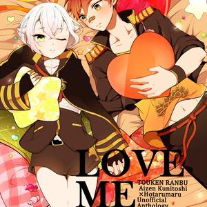 愛蛍アンソロジー【LOVE ME BABY!】