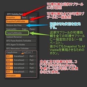 Zbrush用プラグイン「Visibility Switcher」(全ての目玉アイコンをワンクリックで一気に復元)
