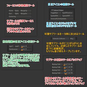 Zbrushのサブツール操作プラグイン「YT Subtool Helper」