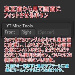 Zbrushを便利にする色々なプラグイン「YT Misc Tools」