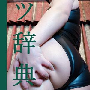 おしり自撮り集   ケツ辞典(1)