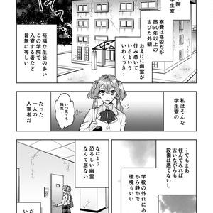 【創作百合】寮の幽霊に迷惑しています!