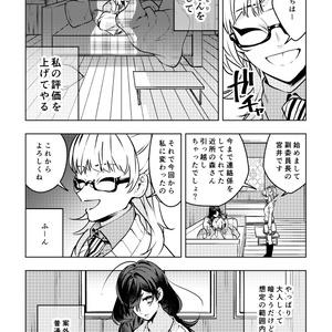 【創作百合】liaison(リエゾン)