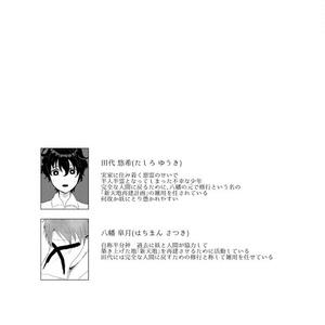 創作漫画「冠菊に誰をみる」