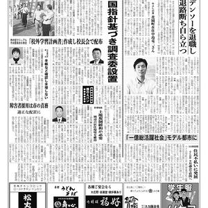 新三河タイムス第4744号(2018/09/06発行)