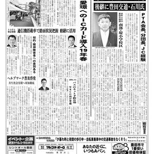新三河タイムス第4745号(2018/09/13発行)