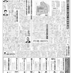 新三河タイムス第4746号(2018/09/20発行)