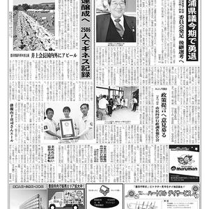 新三河タイムス第4747号(2018/09/27発行)
