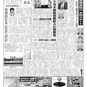 新三河タイムス第4748号(2018/10/04発行)