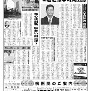 新三河タイムス第4749号(2018/10/11発行)