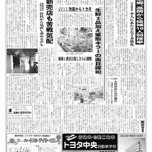 新三河タイムス第4750号(2018/10/18発行)