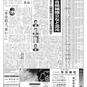 新三河タイムス第4751号(2018/10/25発行)