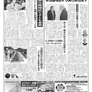 新三河タイムス第4752号(2018/11/01発行)
