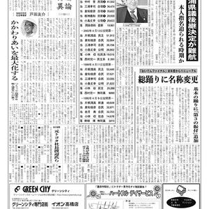 新三河タイムス第4753号(2018/11/08発行)