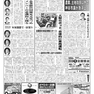 新三河タイムス第4754号(2018/11/15発行)