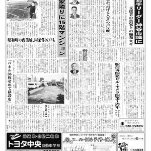 新三河タイムス第4755号(2018/11/22発行)