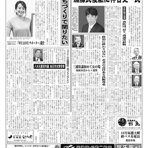 新三河タイムス第4756号(2018/11/29号)※お試し価格