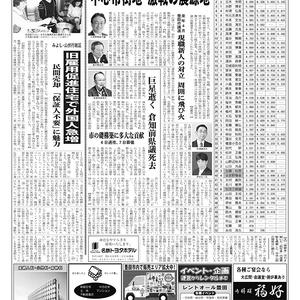 新三河タイムス第4757号(2018/12/06発行)