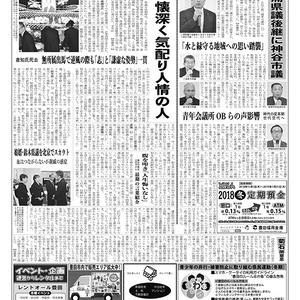 新三河タイムス第4758号(2018/12/13発行)