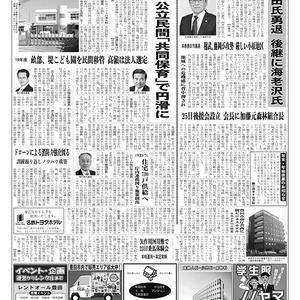 新三河タイムス第4759号(2018/12/20発行号)