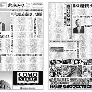 新三河タイムス第4760号(2019/01/01発行・新年号)