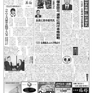新三河タイムス第4761号(2019/01/10発行)
