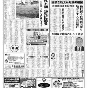 新三河タイムス第4763号(2019/01/24発行)