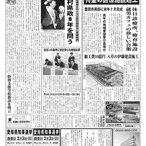新三河タイムス第4764号(2019/01/31発行)