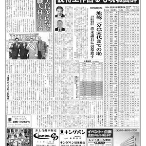 新三河タイムス第4765号(2019/02/07発行)