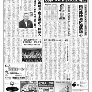 新三河タイムス第4766号(2019/02/14発行)