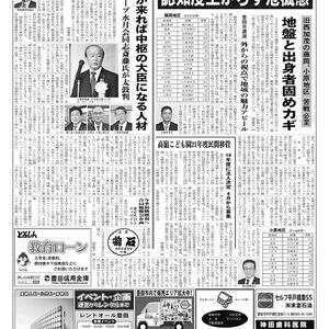 新三河タイムス第4767号(2019/02/21発行)
