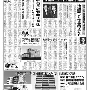 新三河タイムス第4768号(2019/02/28発行)