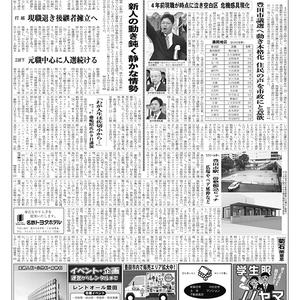 新三河タイムス第4769号(2019/03/07発行)