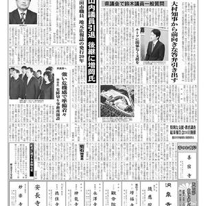 新三河タイムス第4770号(2019/03/14発行)