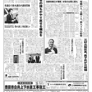 新三河タイムス第4771号(2019/03/21発行)