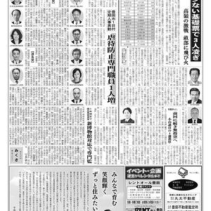 新三河タイムス第4772号(2019/03/28発行)
