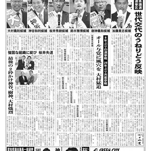 新三河タイムス第4773号(2019/04/04発行)