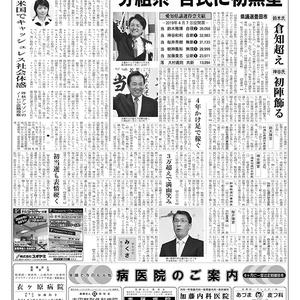 新三河タイムス第4774号(2019/04/11発行)