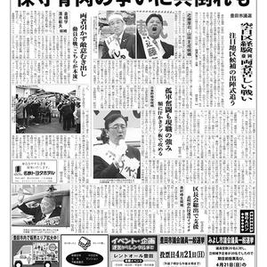 新三河タイムス第4775号(2019/04/18発行)