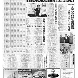 新三河タイムス第4776号(2019/04/25発行)