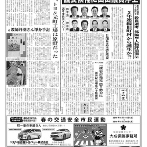 新三河タイムス第4777号(2019/05/09発行)