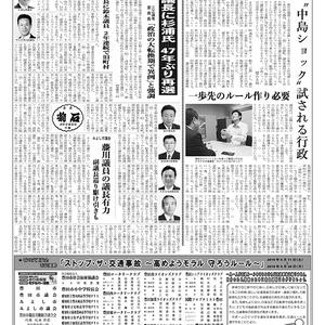 新三河タイムス第4778号(2019/05/16発行)
