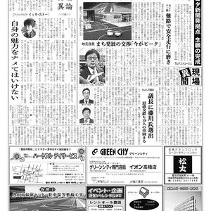 新三河タイムス第4779号(2019/05/23発行)