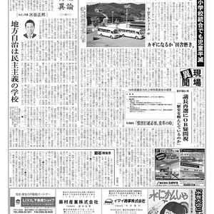新三河タイムス第4780号(2019/05/30発行)