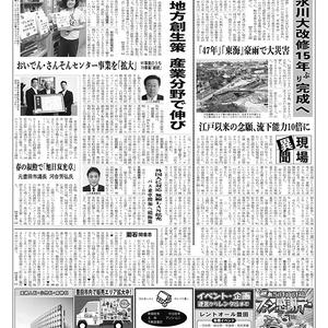 新三河タイムス第4783号(2019/06/20発行)