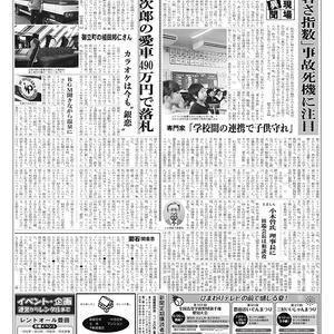 新三河タイムス第4784号(2019/06/27号)