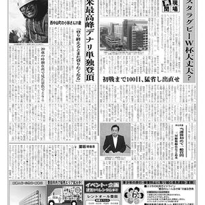 新三河タイムス第4785号(2019/07/04発行)