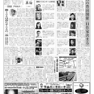 新三河タイムス第4786号(2019/07/11発行)