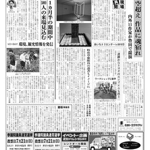 新三河タイムス第4787号(2019/07/18発行)